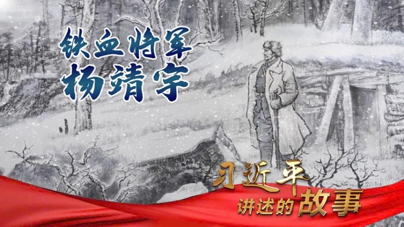 习近平讲述的故事丨铁血将军杨靖宇